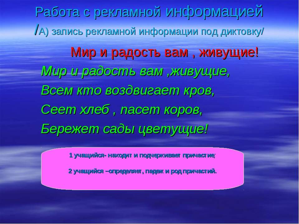 Работа с рекламной информацией /А) запись рекламной информации под диктовку/...