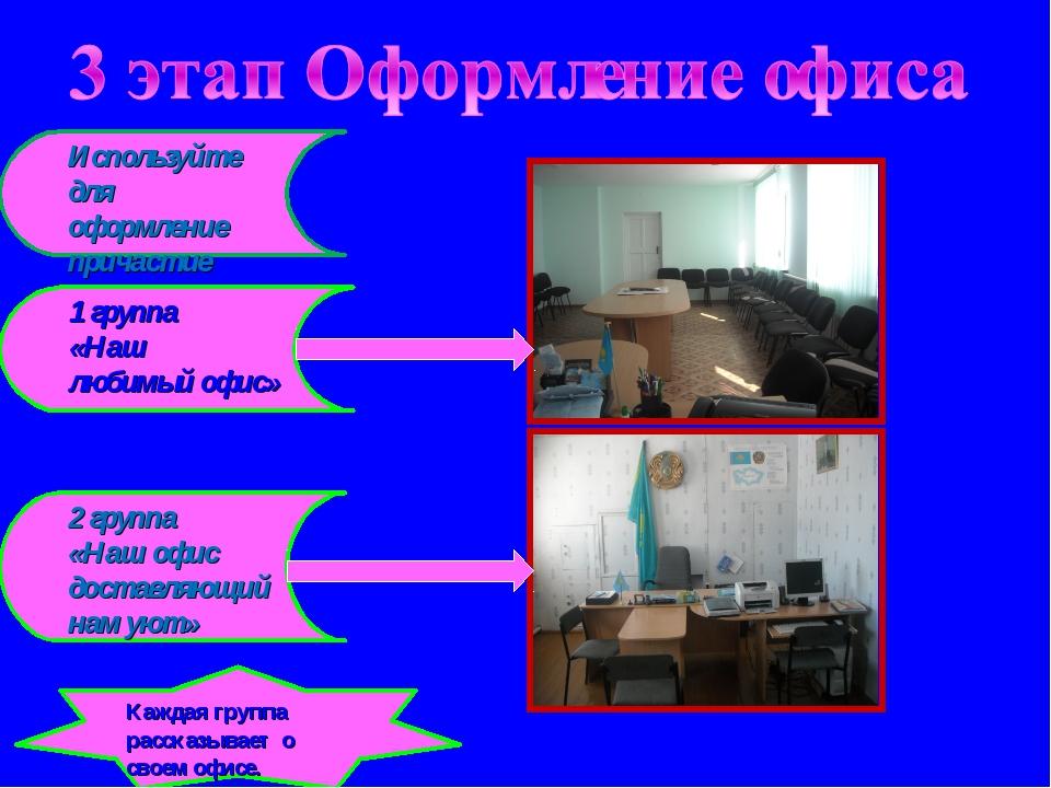 Используйте для оформление причастие 1 группа «Наш любимый офис» 2 группа «На...