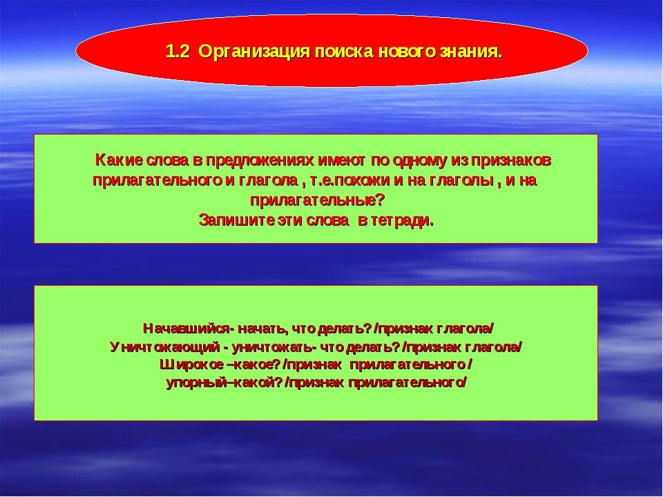 1.2 Организация поиска нового знания. Какие слова в предложениях имеют по од...
