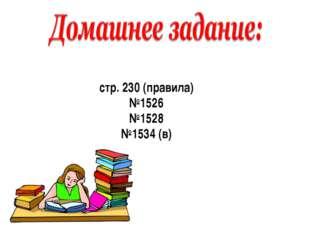 стр. 230 (правила) №1526 №1528 №1534 (в)