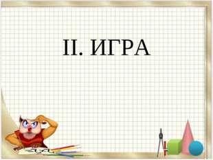 II. ИГРА