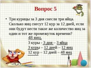 Вопрос 5 Три курицы за 3 дня снесли три яйца. Сколько яиц снесут 12 кур за 12