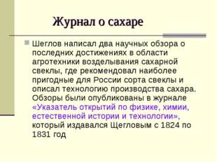 Журнал о сахаре Шеглов написал два научных обзора о последних достижениях в