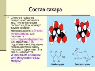 Состав сахара Сложное название сахарозы объясняется тем, что ее молекула сос