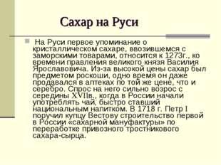 Сахар на Руси На Руси первое упоминание о кристаллическом сахаре, ввозившемс