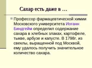 Сахар есть даже в … Профессор фармацевтической химии Московского университет