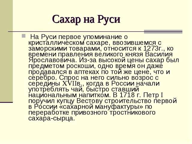Сахар на Руси На Руси первое упоминание о кристаллическом сахаре, ввозившемс...