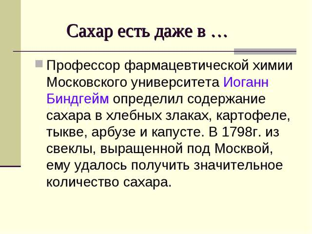 Сахар есть даже в … Профессор фармацевтической химии Московского университет...