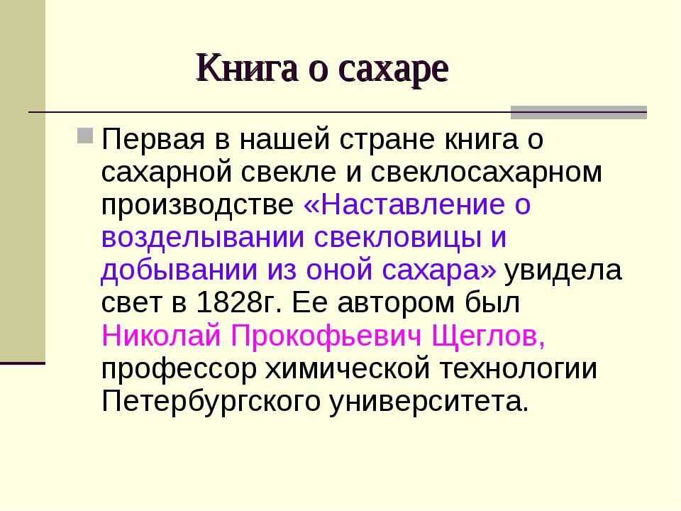Книга о сахаре Первая в нашей стране книга о сахарной свекле и свеклосахарно...