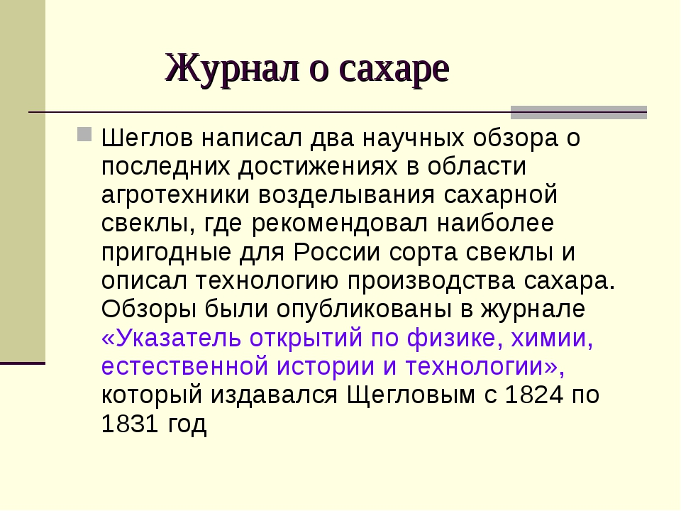 Журнал о сахаре Шеглов написал два научных обзора о последних достижениях в...