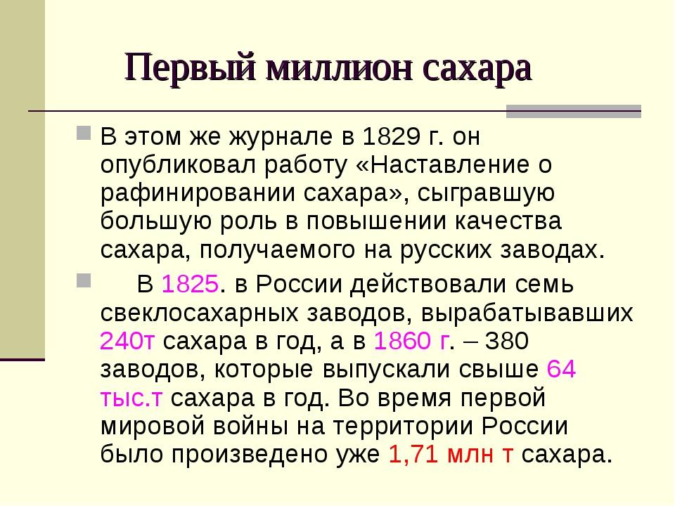 Первый миллион сахара В этом же журнале в 1829 г. он опубликовал работу «Нас...