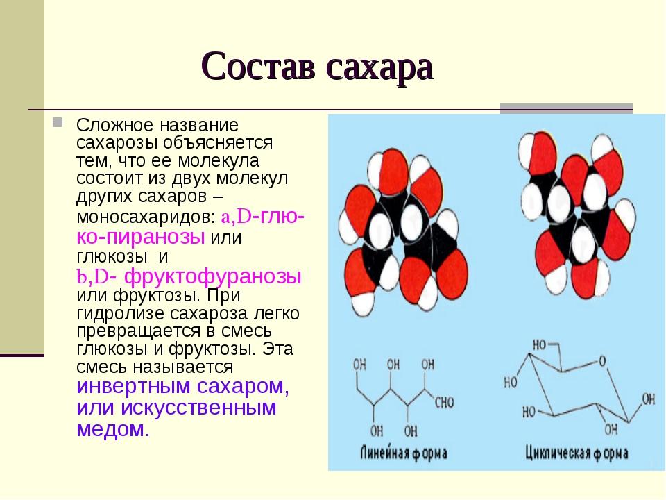 Состав сахара Сложное название сахарозы объясняется тем, что ее молекула сос...