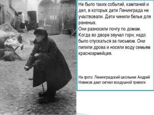 Не было таких событий, кампаний и дел, в которых дети Ленинграда не участвова