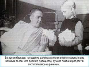 Во время блокады посещение раненых в госпиталях считалось очень важным делом.