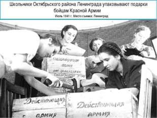 Школьники Октябрьского района Ленинграда упаковывают подарки бойцам Красной А