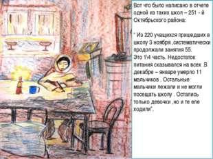 Вот что было написано в отчете одной из таких школ – 251 - й Октябрьского рай