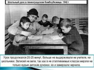 Урок продолжался 20-25 минут, больше не выдерживали ни учителя, ни школьники.