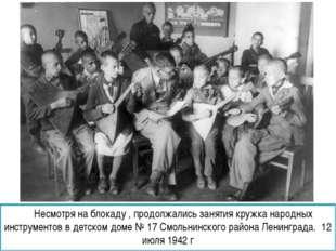 Несмотря на блокаду , продолжались занятия кружка народных инструментов в де