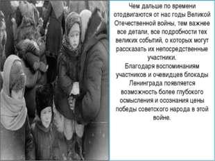 Чем дальше по времени отодвигаются от нас годы Великой Отечественной войны, т