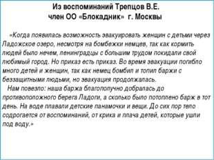 Из воспоминаний Трепцов В.Е. член ОО «Блокадник» г. Москвы «Когда появилась