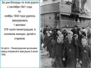 За дни блокады по этой дороге с сентября 1941 года по ноябрь 1943 года удало