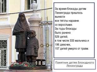 За время блокады детям Ленинграда пришлось вынести все тяготы наравне со взр