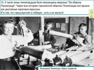 Блокадный Ленинград: сборка пулеметов 15, 5 тысяч юных ленинградцев были нагр