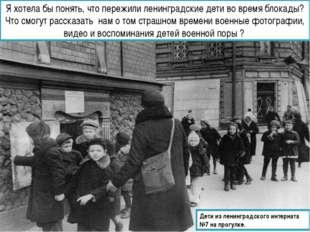 Дети из ленинградского интерната №7 на прогулке. Я хотела бы понять, что пере