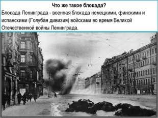 Что же такое блокада? Блокада Ленинграда - военная блокада немецкими, финским