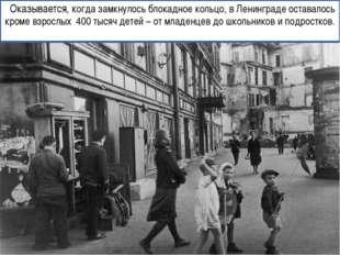 Оказывается, когда замкнулось блокадное кольцо, в Ленинграде оставалось кром