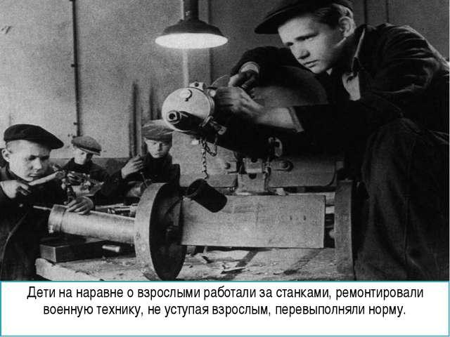 Дети на наравне о взрослыми работали за станками, ремонтировали военную техни...
