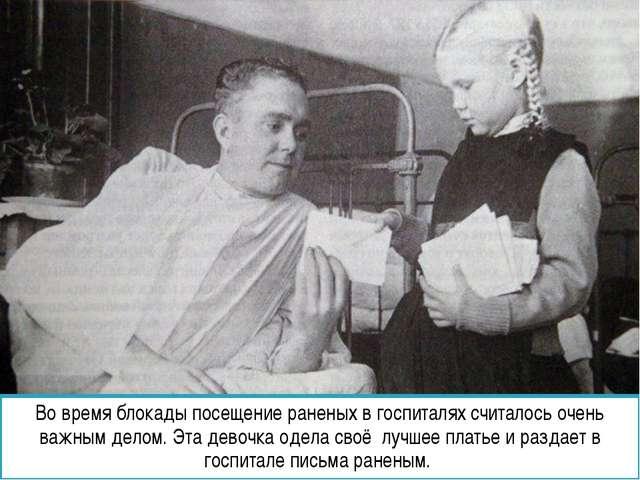 Во время блокады посещение раненых в госпиталях считалось очень важным делом....