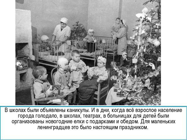 В школах были объявлены каникулы. И в дни, когда всё взрослое население город...