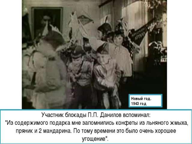 """Участник блокады П.П. Данилов вспоминал: """"Из содержимого подарка мне запомнил..."""