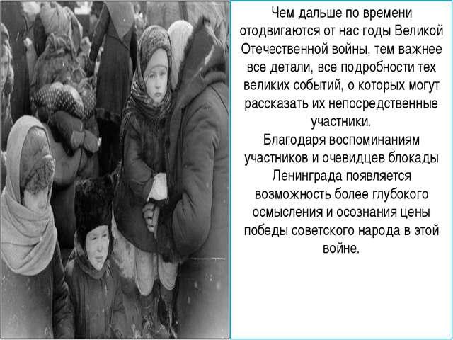 Чем дальше по времени отодвигаются от нас годы Великой Отечественной войны, т...