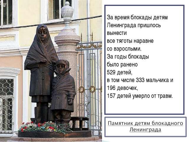 За время блокады детям Ленинграда пришлось вынести все тяготы наравне со взр...