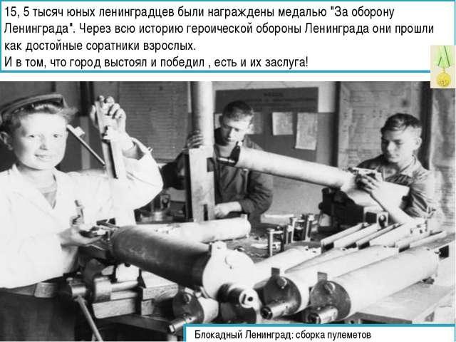Блокадный Ленинград: сборка пулеметов 15, 5 тысяч юных ленинградцев были нагр...