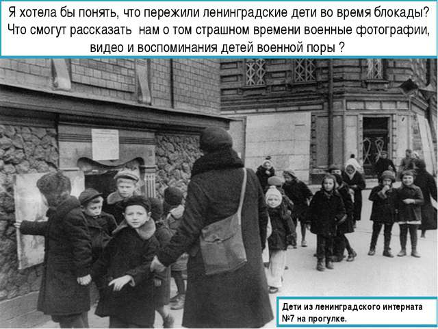 Дети из ленинградского интерната №7 на прогулке. Я хотела бы понять, что пере...
