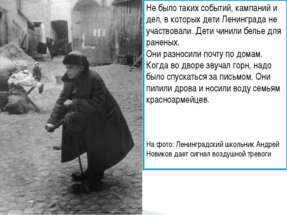 Не было таких событий, кампаний и дел, в которых дети Ленинграда не участвова...