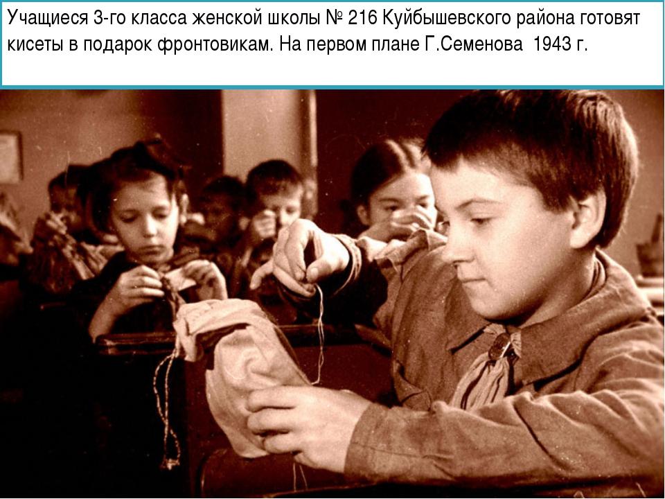 Учащиеся 3-го класса женской школы № 216 Куйбышевского района готовят кисеты...