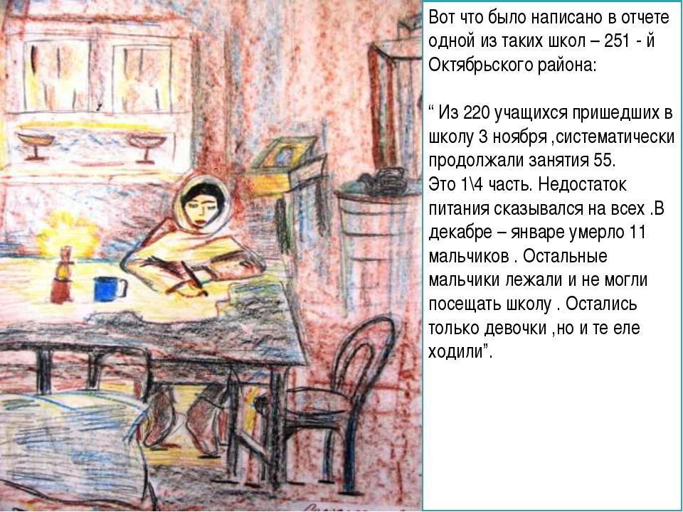 Вот что было написано в отчете одной из таких школ – 251 - й Октябрьского рай...