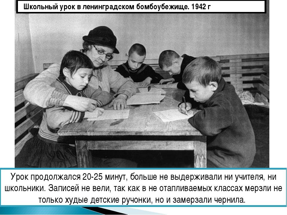 Урок продолжался 20-25 минут, больше не выдерживали ни учителя, ни школьники....