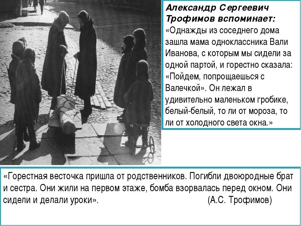 «Горестная весточка пришла от родственников. Погибли двоюродные брат и сестра...