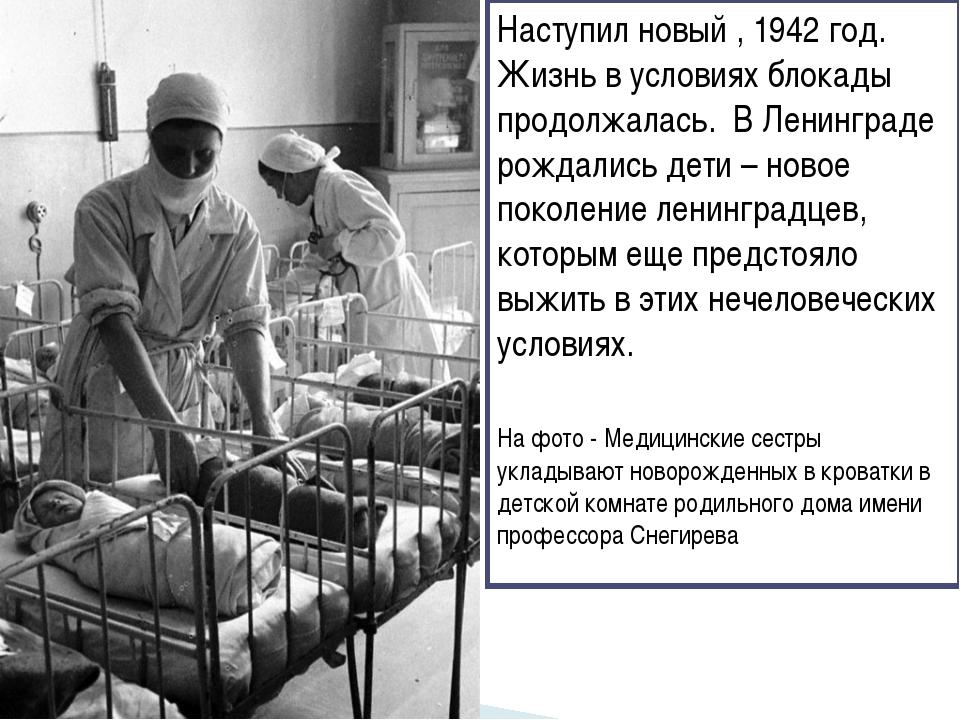 Наступил новый , 1942 год. Жизнь в условиях блокады продолжалась. В Ленинград...