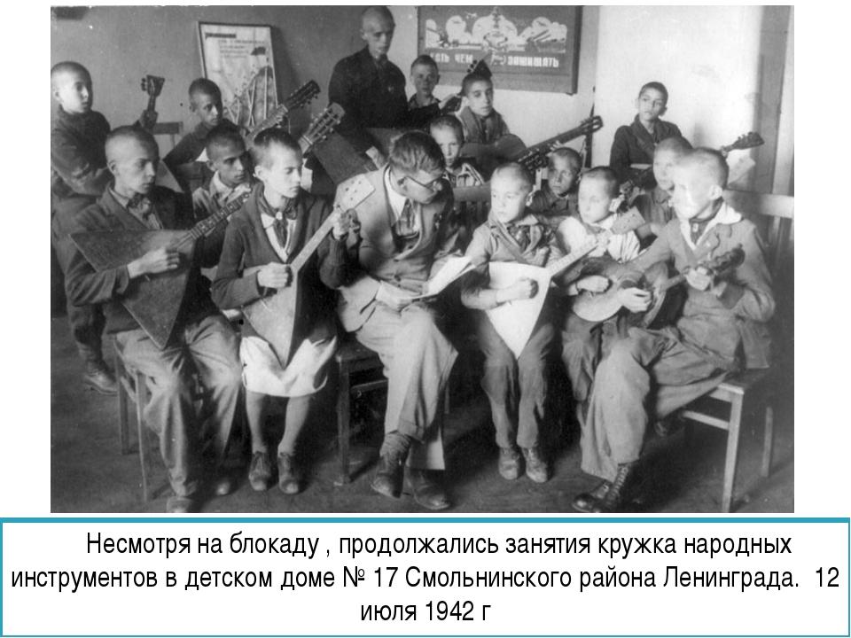 Несмотря на блокаду , продолжались занятия кружка народных инструментов в де...