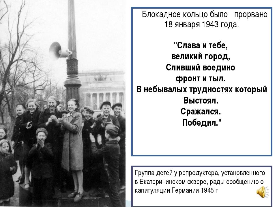 Группа детей у репродуктора, установленного в Екатерининском сквере, рады соо...