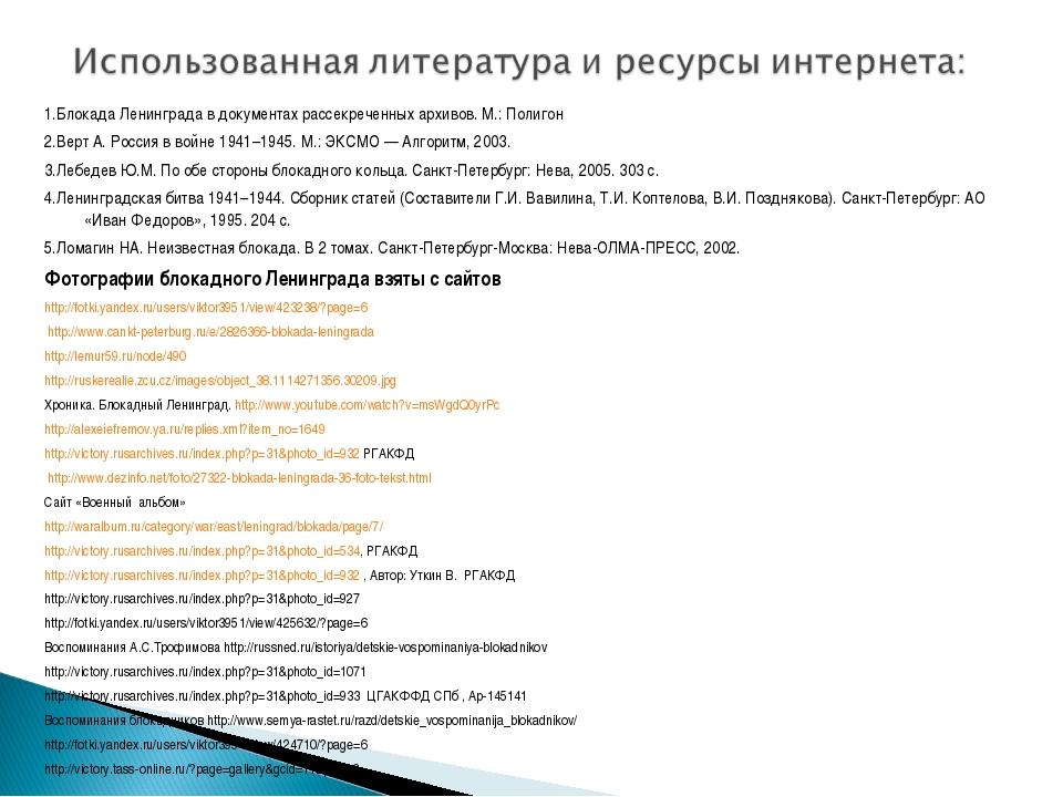 1.Блокада Ленинграда в документах рассекреченных архивов. М.: Полигон 2.Верт...