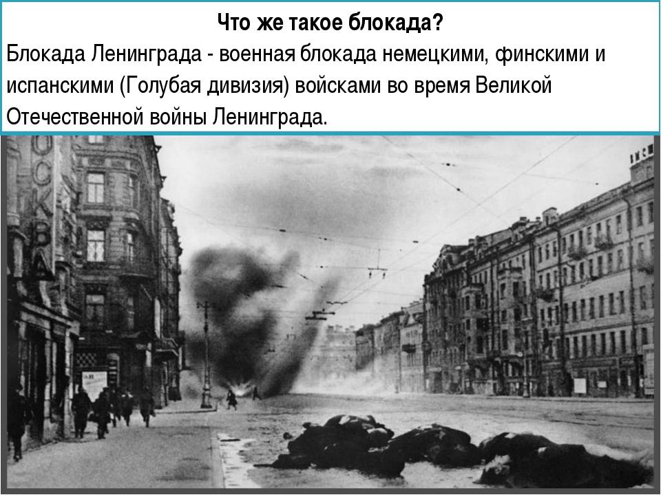 Что же такое блокада? Блокада Ленинграда - военная блокада немецкими, финским...