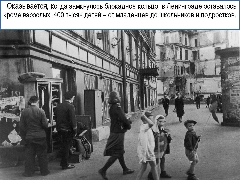 Оказывается, когда замкнулось блокадное кольцо, в Ленинграде оставалось кром...