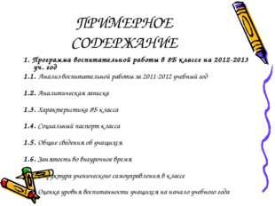 ПРИМЕРНОЕ СОДЕРЖАНИЕ 1. Программа воспитательной работы в 8Б классе на 2012-2